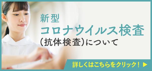 新型コロナウイルス検査(抗体検査)について